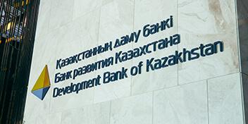 Қазақстанның Даму банкінің ресми сайты | «Қазақстанның Даму банкі» АҚ